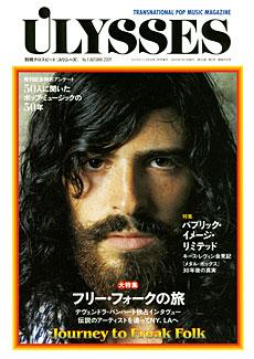 CROSSBEAT 2010年01月号増刊 ULYSSES No.1