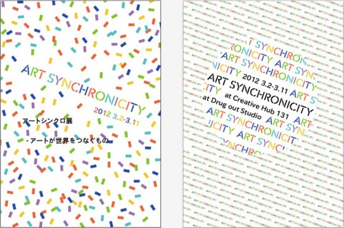 ART SYNCHRONICITY