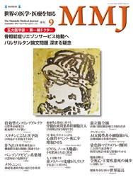 MMJ 2013/9月号