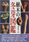 「樹木の冬芽図鑑」菱山忠三郎オリジン社